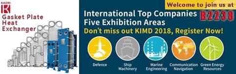 2018 Kaohsiung International Maritime & Defence