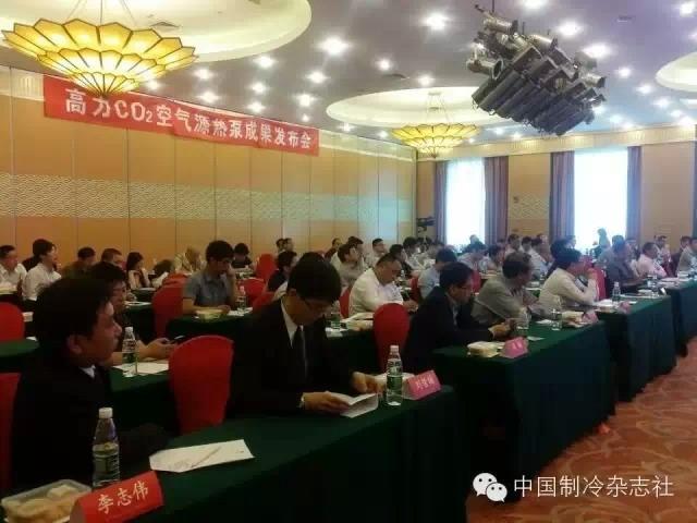 見證節能減排綠能產品在商務酒店的實際應用——高力CO2空氣源熱泵成果發佈會在京舉行