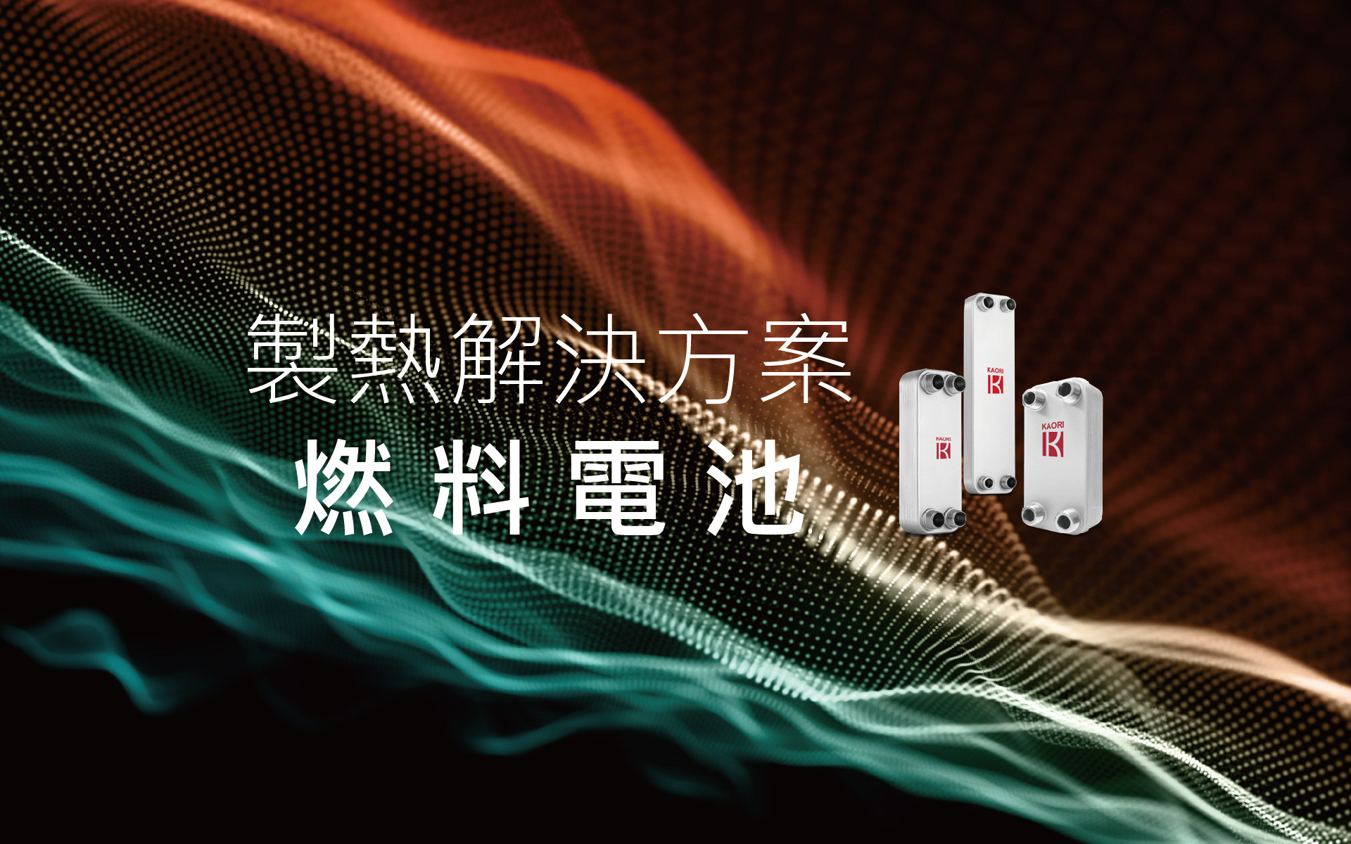 高力硬銲型板式熱交換器 製熱解決方案:燃料電池
