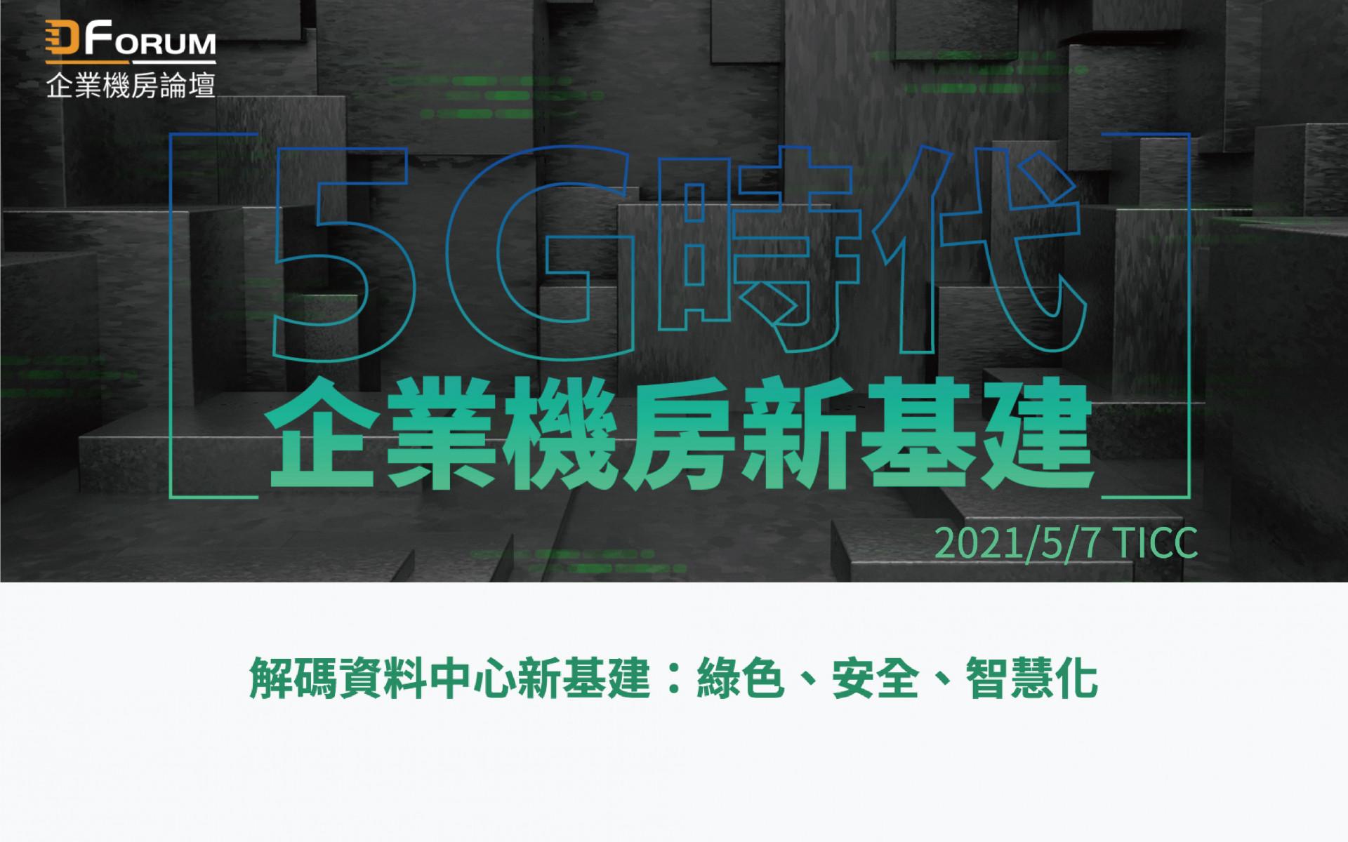 DIGITIMES 2021企業機房論壇   高力資料...