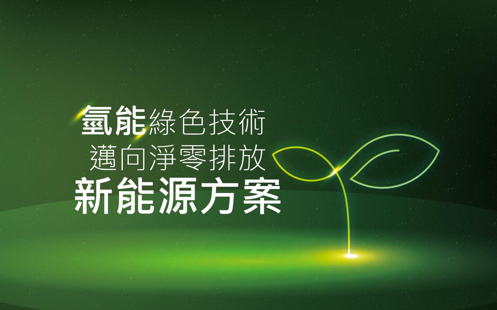氫能綠色技術 邁向淨零排放的新能源方案