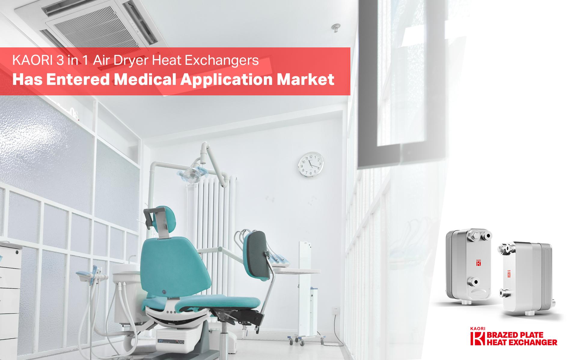 高力三合一熱交換器   進入醫療應用市場