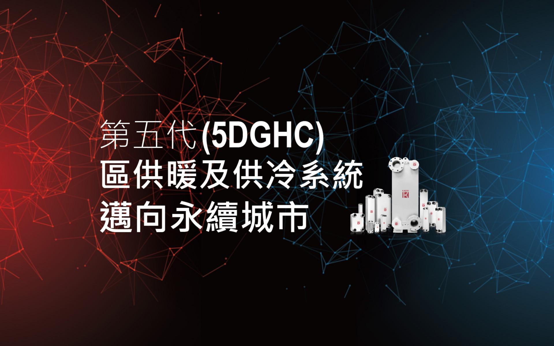 5GDHC 第五代區供暖及供冷系統,邁向永續城市